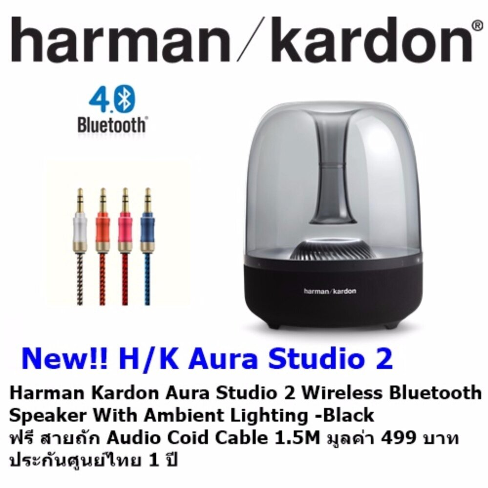 ยี่ห้อนี้ดีไหม  เชียงราย Harman Kardon Aura Studio 2 Wireless Bluetooth Speaker With Ambient Lighting -black ฟรี สายถัก Audio Coid Cable 1.5M มูลค่า 499 บาท