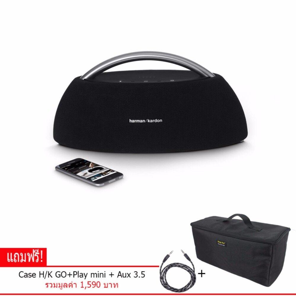 ยี่ห้อนี้ดีไหม  นครศรีธรรมราช Harman Kardon Go+Play Bluetooth Speaker (Black) แถมฟรี กระเป๋า+aux3.5 มูลค่า 1 590 บาท