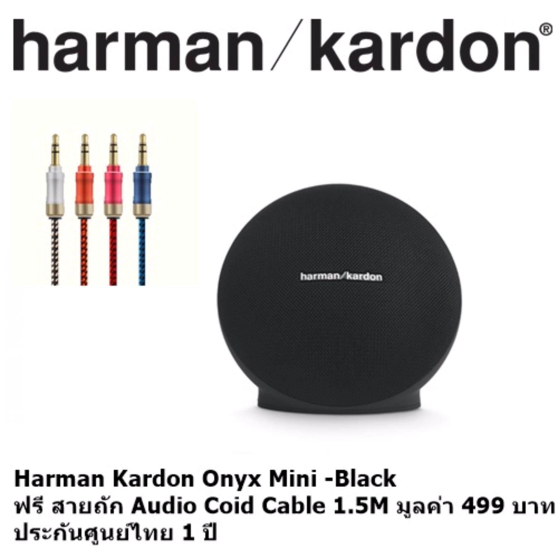 ยี่ห้อนี้ดีไหม  ฉะเชิงเทรา Harman Kardon Onyx Mini Portable Speaker ฟรี สายถัก Audio Coid Cable 1.5M มูลค่า 499 บาท