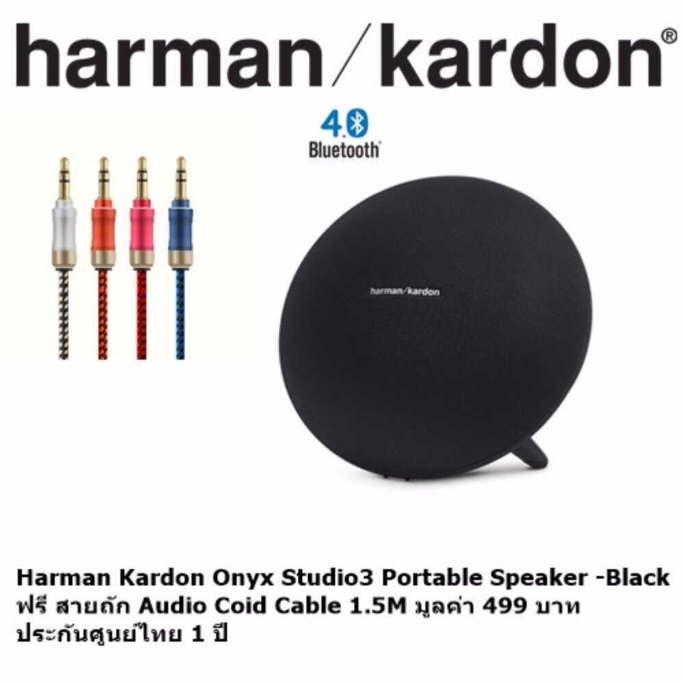 ยี่ห้อนี้ดีไหม  ชุมพร Harman Kardon Onyx Studio 3 ฟรี สายถัก Audio Coid Cable 1.5M มูลค่า 499.-
