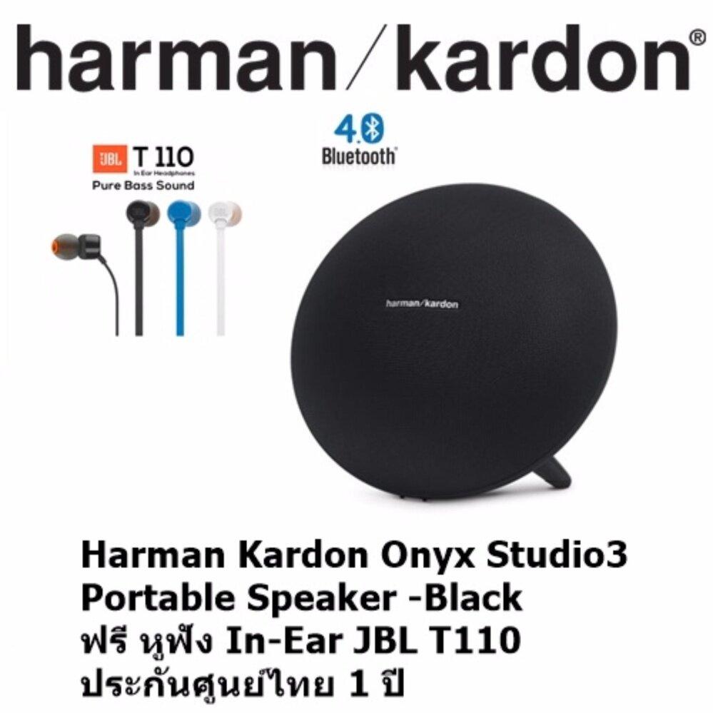 ตรัง Harman Kardon Onyx Studio 3 ฟรี หูฟัง JBL In-Ear T110 มูลค่า 690 บาท