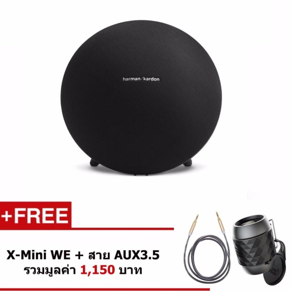ยี่ห้อไหนดี  นครราชสีมา Harman Kardon Onyx Studio 4 Bluetooth Speaker แถมฟรี X-mini WE + สายAUX3.5 มูลค่ากว่า1150 บาท