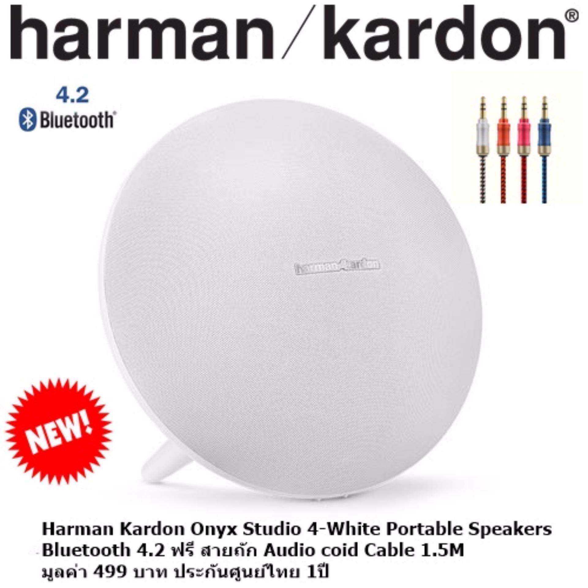 สอนใช้งาน  นครปฐม Harman Kardon Onyx Studio 4 Portable Speakers ฟรี สายถัก Audio Coid Cable 1.5M มูลค่า 499 บาท