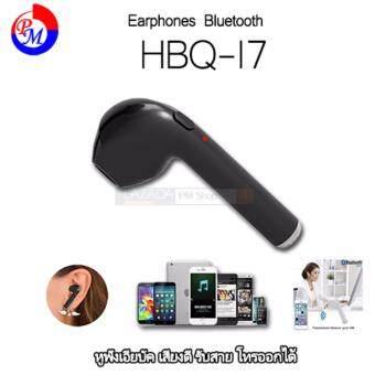 HBQ i7 เอียโฟนบลูทูธ แบบไอโฟน7 ใช้กับมือถือได้ทุกรุ่น