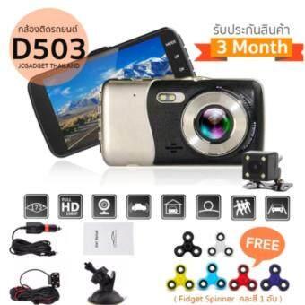 hello hero กล้องติดรถยนต์กล้องหน้า พร้อมกล้องหลัง FHD 1080P รุ่น D503 ( สีทอง ) แถมฟรี Fidget Spinner คละสี 1 อัน