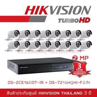 Hikvision ชุดกล้องวงจรปิด 16 ช่อง 2MP DS-7216HQHI-F2/N + DS-16D0T-IRx16 (3.6 mm)