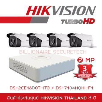 ขายด่วน HIKVISION ชุดกล้องวงจรปิด 2 MP DS-7104HQHI-F1 + DS-2CE16D0T-IT3*4 (3.6 mm)