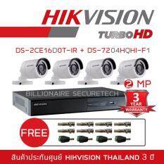HIKVISION ชุดกล้องวงจรปิด 2 MP DS-7204HQHI-F1 + DS-2CE16D0T-IR*4 (3.6 mm) 'FREE' BNC +DC