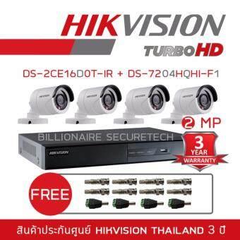 HIKVISION ชุดกล้องวงจรปิด 2 MP DS-7204HQHI-F1 + DS-2CE16D0T-IR*4 (3.6 mm) 'FREE' BNC +DC