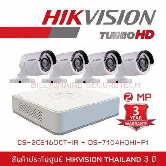 Hikvision ชุดกล้องวงจรปิด 4 ช่อง 2MP DS-7104HQHI-F1 + DS-16D0T-IRx4 (3.6 mm)