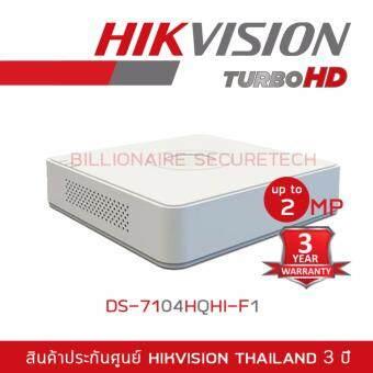 Hikvision เครื่องบันทึก 4 ช่อง DS-7104HQHI-F1/N HDTVI,AHD 2MP