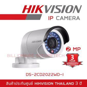 HIKVISION DS-2CD2022WD-I IP Camera 2MP Full HD POE (4 mm)