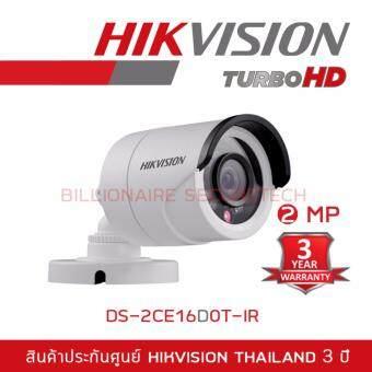 Hikvision HDTVI 1080P รุ่น DS-2CE16D0T-IR (3.6 mm) 2MP ใช้กับเครื่องบันทึกที่รองรับกล้องระบบ HDTVI ความละเอียด 2 ล้านพิกเซลขึ้นไปเท่านั้น