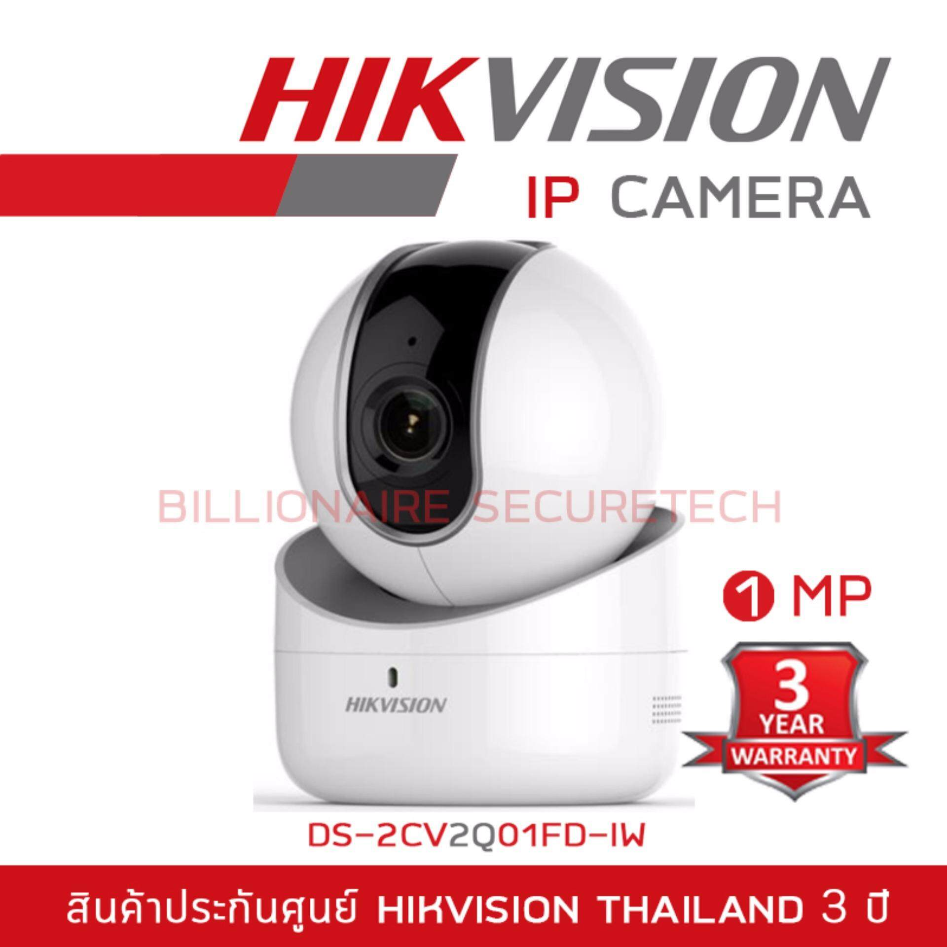 HIKVISION IP Camera DS-2CV2Q01FD-IW 1MP WIFI PT CAMERA Lens 2.8mm.