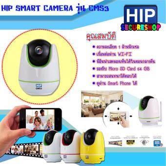กล้องวงจรปิด HIP Smart Family Care รุ่น CMS3 ควบคุมสั่งการได้อย่างอิสระด้วยปลายนิ้ว