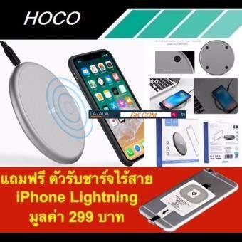 HOCO circular desktop wireless charger aluminum base QI fast charge Apple Andrews mobile phones for CW3 (แถมฟรี ตัวรับชาร์จไร้สาย iphone lightning มูลค่า 299 บาท)
