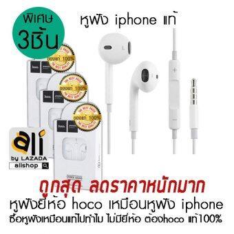 Hoco หูฟัง hoco m1 ของแท้100% หูฟัง หูฟังiphone หูฟังไอโฟน หูฟัง สมอลทอร์ค(สีขาว)3เส้น