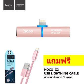 Hoco LS4 Digital Audio Converter+Charging for Apple iPhone 7/7plusตัวแปลงเสียงดิจิตอลสำหรับiPhone 7/7+ เชื่อมต่อหูฟังAUX พร้อมช่องชาร์จ (สีชมพู) แถมฟรี Hoco X2 สายชาร์จ iPhone ยาว 1M มูลค่า190บาท