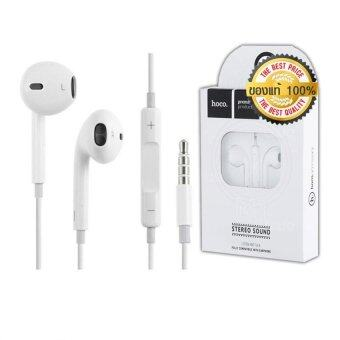 hoco m1หูฟัง ของแท้100% หูฟังสำหรับ หูฟังiphone หูฟังไอโฟน หูฟัง สมอลทอร์ค(สีขาว)