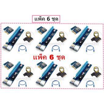 Hongstill USB3.0 PCI-E Express 1x To 16x Extender Riser Card Adapter SATA 6Pin Cable (แพ็ค 6 ชุด)