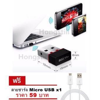 Hongstill ตัวรับสัญญาณ WiFi เพื่อเชื่อมต่อกับอินเตอร์เน็ต Mini USB Wireless 802.11n/g/b with Network LAN Adapter(แถมฟรี สายชาร์จ Micro)