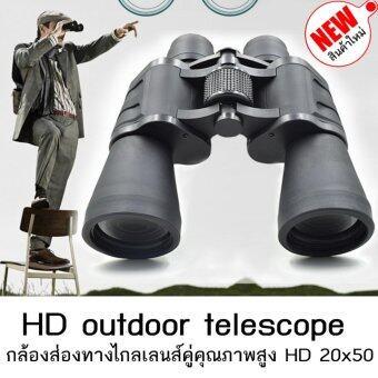 Hot item HD outdoor telescope กล้องส่องทางไกลเลนส์คู่คุณภาพสูง HD20x50 - Black Series