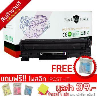 HP หมึกพิมพ์เลเซอร์ 85A ( CE285A ) FOR HP P1102 P1102w M1132MFP M1212nf (Black Box Toner)