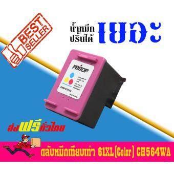 HP Deskjet 1000/2000/2050/1050 AIO ใช้ตลับหมึกอิงค์เทียบเท่า รุ่น HP ink 61CO-XL Pritop