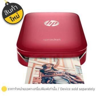 เปรียบเทียบราคา HP SPROCKET Photo Printer Red