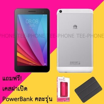 Huawei Mediapad T1 7.0 8GB (Silver&Black) แถม PowerBank,เคส