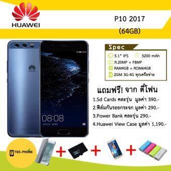 Huawei P10 20175.1
