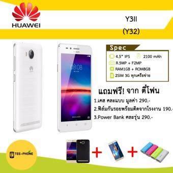 """ซื้อ/ขาย Huawei Y3II (Y32) 4.5"""" RAM1GB+ROM8GB-White แถมเคส+ฟิล์ม+PowerBank"""