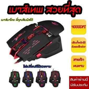 HXS 4000DPI เมาส์มาโคร เกมมิ่ง แบบสายถักพร้อมปรับน้ำหนัก Gaming Mouse Macro x200 (สีดำ)