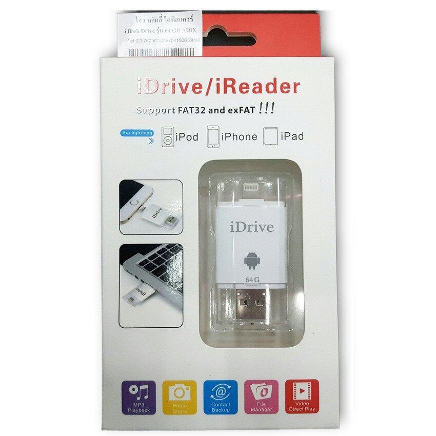 I-Flash Drive 64GB for iPhone5/6/6+/iPad+Sumsung (สีขาว)