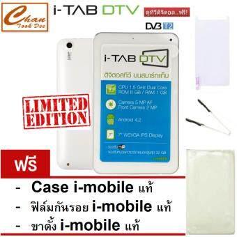 i-mobile i-TAB DTV ประกันศูนย์ (White) ฟรี Case i-mobile แท้ + ขาตั้งเครื่อง i-mobile แท้ + ฟิมล์กันรอย i-mobile แท้