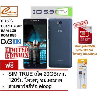 i-mobile IQ 5.9 DTVประกันศูนย์ฟรี สายชาร์จยี่ห้อ eloop + ซิมทรูเน็ต20GBนาน 120 วัน โทรทรู ชม.ละบาท