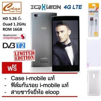 i-mobile IQ X LEON 4G DTV จอ 5.26 นิ้ว(Grey) ฟรี Case i-mobile แท้ + ฟิล์มกันรอย i-mobile แท้ + สายชาร์จ ยี่ห้อ eloop