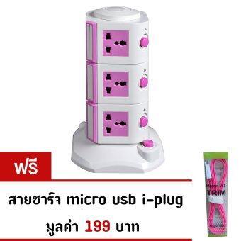 I-PLUG ปลั๊กไฟ ทรงคอนโด 3 ชั้น (สีชมพู)