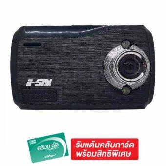 I-SAY CARCAM กล้องติดรถยนต์ รุ่น CF003 (Black)