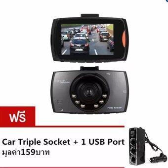 HD DVR Car กล้องวงจรปิดติดรถยนต์ Full HD อินฟราเรด 6 ดวง (สีดำ) ฟรี Triple Socket ขยายช่องจุดบุหรี่ 3 ช่อง + 1 USB - สีดำ มูลค่า159บาท