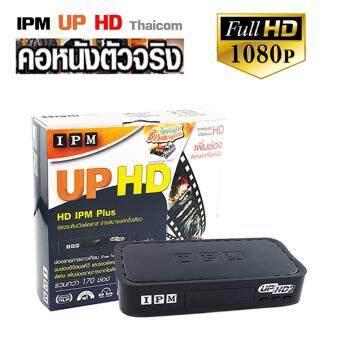 IPM กล่องรับสัญญาณดาวเทียม รุ่น IPM UP HD 2 รองรับ Thaicom C/KU ( Black )