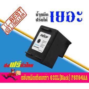 Axis/HP DeskJet 1112,2130,2132,3630,3632 ใช้ตลับหมึกอิงค์เทียบเท่า รุ่น 63/63BK/63XL/ F6U64AA Pritop