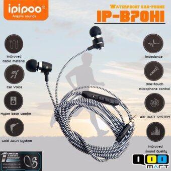 IPIPOO iP-B70Hi หูฟังสปอตทรงไฮเอนด์ กันน้ำได้