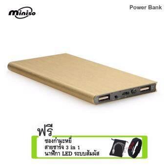 เปรียบเทียบราคา Miniso Power Bank AK01 10000mAh แถมฟรี นาฬิกาLED+ซองกำมะหยี่+สายชาร์จ 3 in 1 สินค้ายอดนิยม