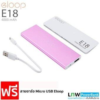 ข้อมูล Eloop Power Bank 4000mAh รุ่น E18 (Pink) Free สาย Micro USB เปรียบเทียบราคา