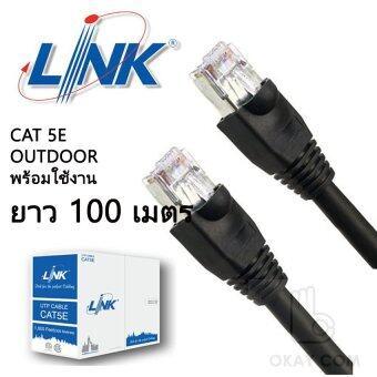 Link UTP Cable Cat5e Outdoor 100M สายแลน(ภายนอกอาคาร)สำเร็จรูปพร้อมใช้งาน ยาว 100 เมตร (Black)
