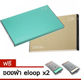 Eloop E14 Power Bank พาวเวอร์แบงค์ แบตเตอรี่สำรอง 20000 mAh แพ็คคู่ (สีเขียว/สีทอง) แถมฟรี ซองผ้า Eloop 2 ชิ้น