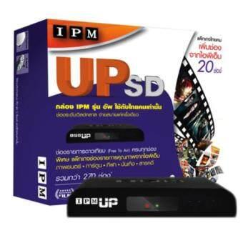 IPM UP SD กล่องรับสัญญาณดาวเทียม