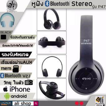 ali หูฟังบลูทูธ หูฟังBluetooth หูฟังไร้สายHeadphone Stereo รุ่น P47.. (สีดำ
