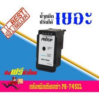 Pritop/Canon ink Cartridge PG 745/PG-745/PG-745XL ใช้กับปริ้นเตอร์ Canon Pixma MG2570 ดำ 1 ตลับ